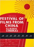 Festival of Films from China - Details
